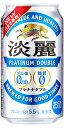【2ケース単位】【送料無料!】(北海道、沖縄、離島地域は除く)キリン淡麗プラチナダブル350ML缶(6缶パック×4入=24本×2)2ケース売り