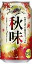 【2ケース単位】【送料無料!】(北海道、沖縄、離島は除く。配送は佐川急便で。)キリン秋味350ML缶(6缶パック×4入=24本×2)2ケース売り