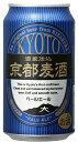 1ケース単位黄桜京都麦酒ペールエール350ml缶24本入=1ケース1ケース売り