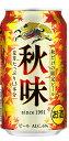 【2ケース単位】【送料無料!】(北海道、沖縄、離島は除く。配送は佐川急便で。)キリン秋味350ML缶