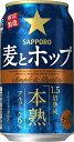 敬老の日 ギフト プレゼント 第3ビール サッポロ 麦とホップ本熟 350ml缶 6缶パック×4入