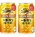 ギフト プレゼント 家飲み 家呑み ビール キリン 一番搾り 超芳醇 350ml缶 6缶パック×4入