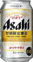 【期間限定】【2ケース単位】【送料無料!】(北海道、沖縄、離島地域は除く。配送は佐川急便で。)アサヒスーパードライ澄みわたる辛口350ML缶(6缶パック×4入=24本×2)2ケース売り