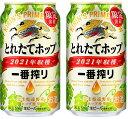 2ケース単位 キリン一番搾りとれたてホップ350ml缶 48本 キリンビール 送料無料(北海道・沖縄