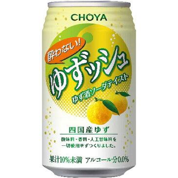 2ケースまで送料1ケース分(北海道、沖縄、離島は除く。配送は佐川急便にて)チョーヤ酔わないゆずっシュ 350ML缶24本入りケース売り