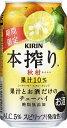 2ケースまで送料1ケース分(北海道、沖縄、離島は除く。配送は佐川急便にて)キリン 本搾りチューハイ 秋柑(あきかん) 350ML缶24本入りケース売り