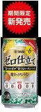 3ケースまで送料1ケース分(北海道、沖縄、離島は除く。配送は佐川急便にて。)宝 缶チューハイ ゼロ仕立て超すっきりパイン 350ML缶(24本入り)ケース売り