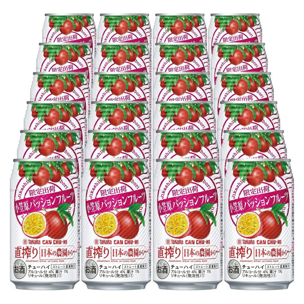 2ケースまで送料1ケース分(北海道、沖縄、離島は除く。配送は佐川急便にて。)宝 直搾り小笠原パッションフルーツ350ML缶(24本入り)ケース売り