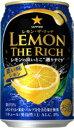 ギフト プレゼント リキュール チューハイ レモンサワー サッポロ レモン・ザ・リッチ 濃い味レモン 350ml缶 2ケース48本入り サッポロビール 送料無料