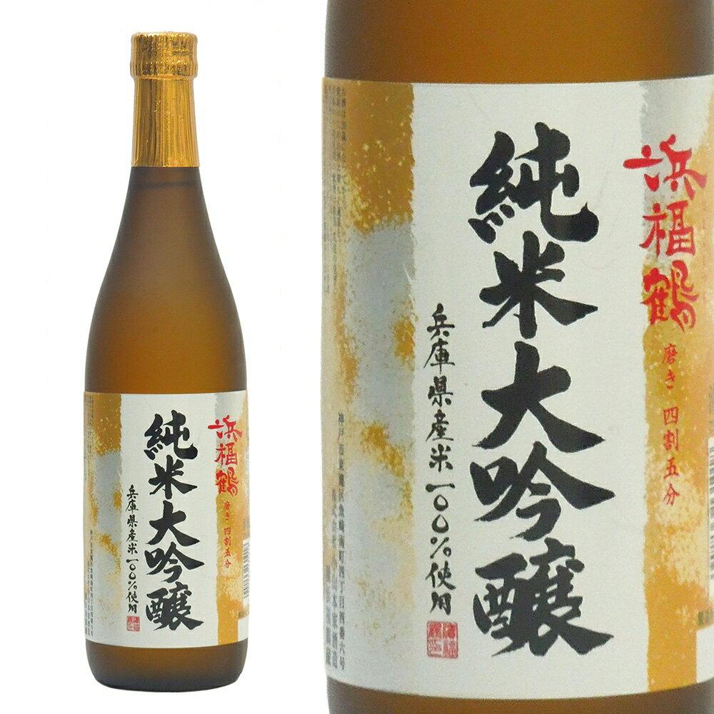 12本まで送料1本分(北海道、沖縄、離島地域を除く。佐川急便にて)純米大吟醸酒浜福鶴純米大吟醸(はま