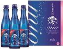 松竹梅白壁蔵澪みお300ml×3本ギフトボックススパークリング清酒アルコール度数5%日本酒贈り物