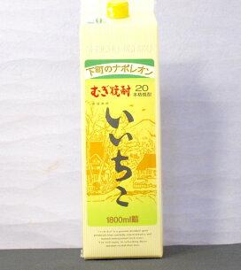 佐川急便 いいちこ メーカー 三和酒類