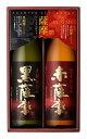 1セット単位 薩摩 プレミアムギフト 赤薩摩・黒薩摩 900ml瓶×各1本セット 鹿児島県 薩摩酒造