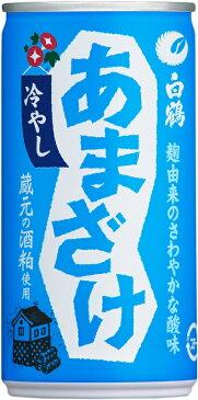 【甘酒】【ケース単位、30本入】(北海道、沖縄、離島地域を除く。佐川急便にて)「白鶴 冷やしあまざけ」190ml缶×30本=1ケースメーカー:白鶴酒造(株)アルコール分1%未満