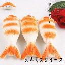 お寿司 スクイーズ 3巻 セット サーモン/玉子/えび/欲張りセット