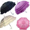 レース 日傘 レディース 軽量 フリル ブラック/ホワイト/パープル/ピンク レース 日傘