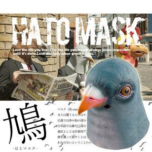 ハトマスク ラテックスゴム メンズ レディース 兼用 フリーサイズ
