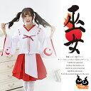 巫女服 ミニスカ コスチューム レディース フリーサイズ