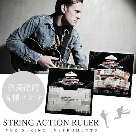 Baroque 携帯用 弦楽器 メンテナンス用 ルーラー 名刺サイズ 弦高/ブリッジ/フレット/ナット/ピックアップ