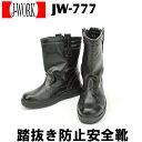 ジェイワーク 安全靴 半長靴 JW-777 J-WORK JSAA規格A種J-WORK安全靴 / 安全靴 / JSAA認定安全靴 / 作業用安全靴 安全スニーカ...