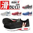 安全靴スニーカー ハイパーVソール HV-2000