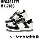 メガセーフティー 安全靴 MK-7730MEGA SAFETY安全靴 / 安全靴 スニーカー / 作業用安全靴 安全スニーカー