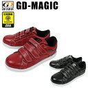 ジーデージャパン 安全靴 GD-MAGIC JSAA規格B種GD JAPAN安全靴 / 安全靴 スニーカー / JSAA認定安全靴 / 作業用安全靴 安全スニーカー