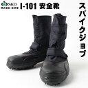 荘快堂 安全靴 I-101