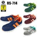 サンダンス 安全靴 RS-714 SUNDANCE JSAA規格A種SUNDANCE安全靴 / 安全靴 スニーカー / JSAA認定安全靴 / 作業用安全靴 安...