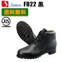 安全靴 Simonシモン FDシリーズ 編上げFD22simon安全靴 / 安全靴 / 作業用安全靴