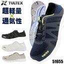 安全靴 作業靴 タルテックス TULTEX スニーカー おしゃれ メンズ レディース 軽作業用 超軽量 通気性 全4色 22.5cm-28cm 51655 【送料無料】