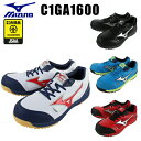 【送料無料】 ミズノ MIZUNO 安全靴 C1GA1600...