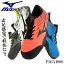 安全靴 作業靴 ミズノ スニーカー おしゃれ 全4色 24....