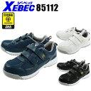 ジーベック 安全靴 85112 XEBEC 静電セーフティシューズJSAA規格B種XEBEC安全靴 / 安全靴 スニーカー / JSAA認定安全靴 / 作業用安全靴 安全スニーカー