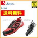 Simonシモン 安全靴LS411simon安全靴 / 安全靴 スニーカー / 作業用安全靴 安全スニーカー