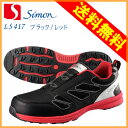 Simonシモン 安全靴LS417 スリップオンタイプsimon安全靴 / 安全靴 スニーカー / 作業用安全靴 安全スニーカー