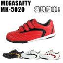 【送料無料】安全靴 スニーカー メガセーフティーMK-5020作業靴 MEGA SAFETY VIGOR ローカット マジック