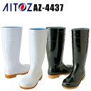 【送料無料】安全靴 安全長靴(先芯あり)アイトスAZ-4437作業靴 AITOZ 長靴(先芯入り) 作業用長靴