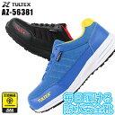 【送料無料】安全靴 スニーカー アイトス タルテックスAZ-56381作業靴 AITOZ TULTEX 防水セーフティシューズ ローカット 紐タイプ JSAA規格A種