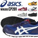 【送料無料】 アシックス asics 安全靴 FCP201 ...