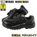 【送料無料】安全靴 短靴 ジーデージャパンW1040作業靴 GD JAPAN 静電防止 JSAA規格A種