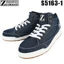 【送料無料】安全靴 スニーカー 自重堂S5163-1作業靴 Jichodo Z-DRAGON(ジードラゴン) ハイカット 紐タイプ