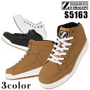 【送料無料】安全靴 スニーカー 自重堂S5163作業靴 Jichodo Z-DRAGON(ジードラゴン) ハイカット 紐タイプ JSAA規格B種
