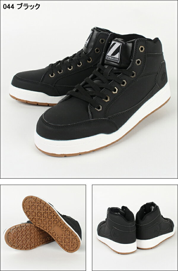 靴 Jichodo Z-DRAGON(ジードラゴン ...