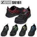 【送料無料】安全靴 スニーカー 自重堂S6161作業靴 Jichodo Z-DRAGON(ジードラゴン) ローカット 紐タイプ