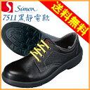 安全靴 Simonシモン 静電靴シリーズ 短靴7511黒 静電靴 発泡ポリウレタン2層底simon安全靴 / 安全靴 / 作業用安全靴