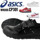 アシックス 安全靴 ウィンジョブ マジック メンズ レディース スニーカー 作業靴 全4色 22.5cm-30cm FCP301 送料無料