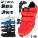 安全靴 作業靴 タルテックス TULTEX スニーカー おしゃれ メンズ レディース 軽作業用 超軽...