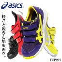 【送料無料】 アシックス asics 安全靴 FC
