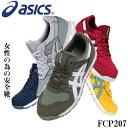 限定色 アシックス 安全靴 ウィンジョブ レディース スニーカー 作業靴 全4色 21.5cm-25.5cm FCP207 1272A001